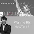 ナショナルアライアンスニューヨーク